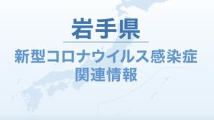 【悲報】岩手県新型コロナ第一号感染者、特定される・・・